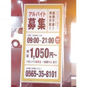 昭和シェル石油 エザキ(株) セルフ逢妻店SS