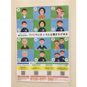 ファミリーマート 浜松アクトシティ店
