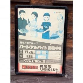 養老乃瀧 鴨居店