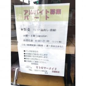 リトルマーメイド 方南町店