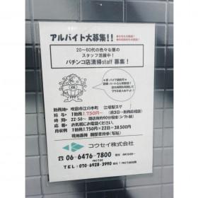 コウセイ株式会社(べラジオ 江の木町店内)