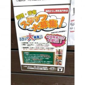 焼肉からし亭 新高円寺店