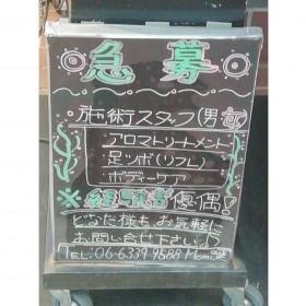 Momi爽 江坂店