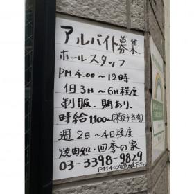 四季の家 荻窪店