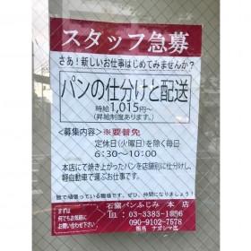 石窯パンふじみ 東高円寺店