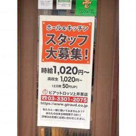 ピアットロッソ 上井草店