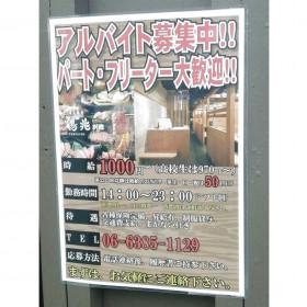 炭火焼肉 鶴兆 別館 江坂店