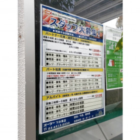 オーケー 下井草店