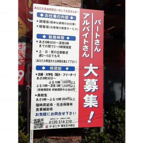 ザ・めしや 東住吉中野店