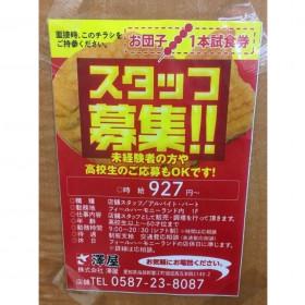 澤屋 稲沢北店