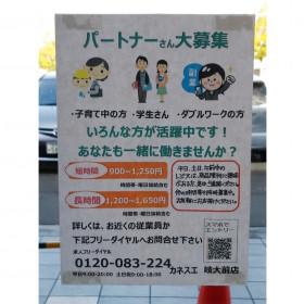 カネスエ 岐大前店