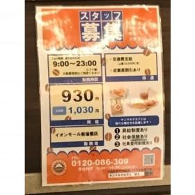 サンマルクカフェ イオンモール新瑞橋店