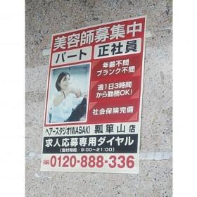 ヘアースタジオ IWASAKI 大阪瓢箪山S店