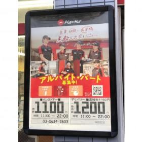 ピザハット 大島店