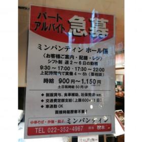 中嘉屋食堂 麺飯甜(ミンパンティン) 中野店