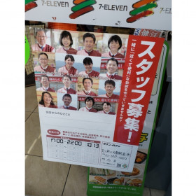 セブン-イレブン 荒川新三河島駅前店