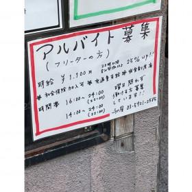 升屋 東武練馬店