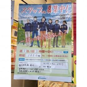 ファミリーマート 東武練馬駅南口