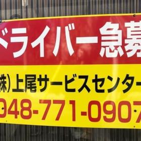 株式会社 上尾サービスセンター 事務所・車庫
