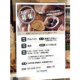 ベーカリー&カフェ Le repas(ルパ) 久我山店