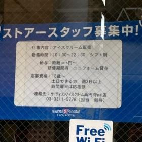 サーティワンアイスクリーム 高円寺pal店