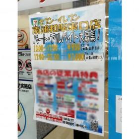 セブン-イレブン 南浦和駅東口店