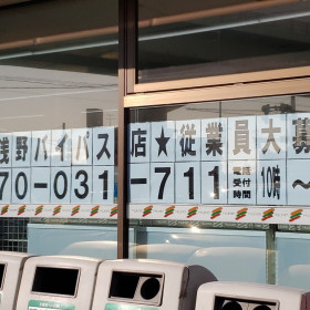 セブン-イレブン 一宮浅野バイパス店