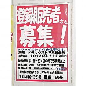 ドラッグセイムス 寒川駅前店