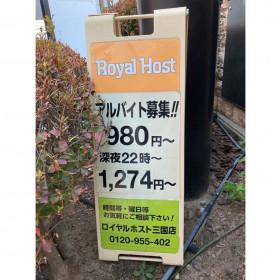 ロイヤルホスト 三国店