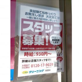 ポニークリーニング マミーマート船橋日大前店