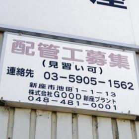 株式会社 ウサキ 新座プラント