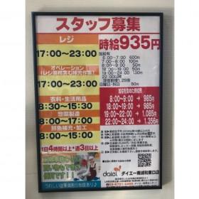 ダイエー 南浦和東口店