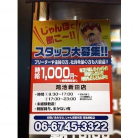 じゃんぼ総本店 鴻池新田店