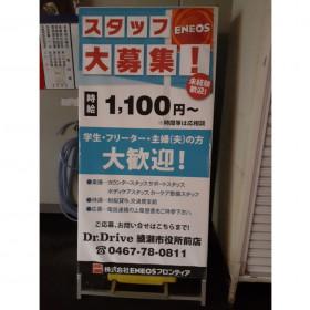 Dr.Drive  (株)ENEOSフロンティア南関東カンパニー 綾瀬市役所前店