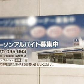 ローソン 豊田東梅坪店