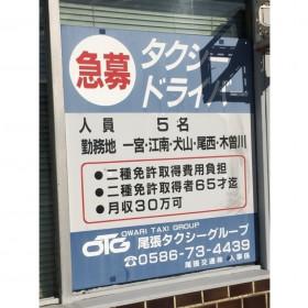 尾張西部タクシー 本社営業所