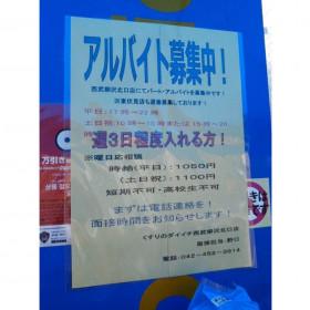 くすりのダイイチ 西武柳沢北口店