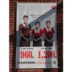 すき家 18号長野北尾張部店