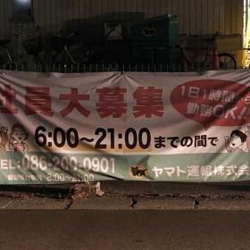 ヤマト運輸 岡山下中野センター
