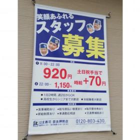 はま寿司 奈良押熊店