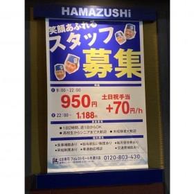 はま寿司 フォレストモール木津川店