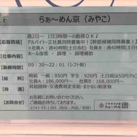 らぁ〜めん京 イオンモール大和郡山店