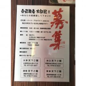大津 天下ご麺