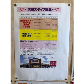 天満屋ハピーズ 泉田店
