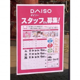 ザ・ダイソー リョービプラッツ泉田店