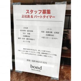 bond hair&style(ボンド ヘアーアンドスタイル )