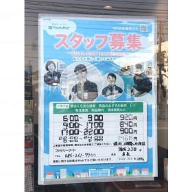 ファミリーマート 福成二丁目店