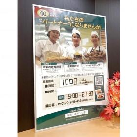 麻布十番モンタボー 愛知豊田店