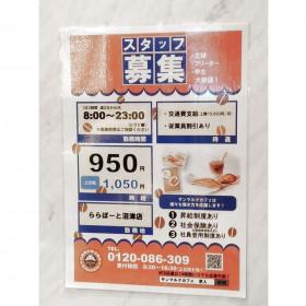 サンマルクカフェ ららぽーと沼津店