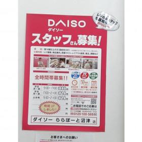 ザ・ダイソー ららぽーと沼津店